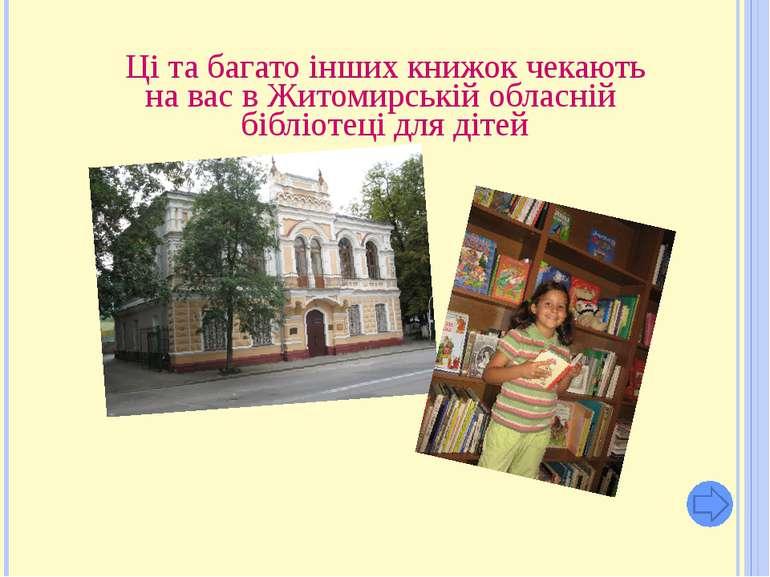Ці та багато інших книжок чекають на вас в Житомирській обласній бібліотеці д...