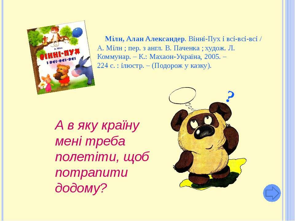 Мілн, Алан Александер. Вінні-Пух і всі-всі-всі / А. Мілн ; пер. з англ. В. Па...