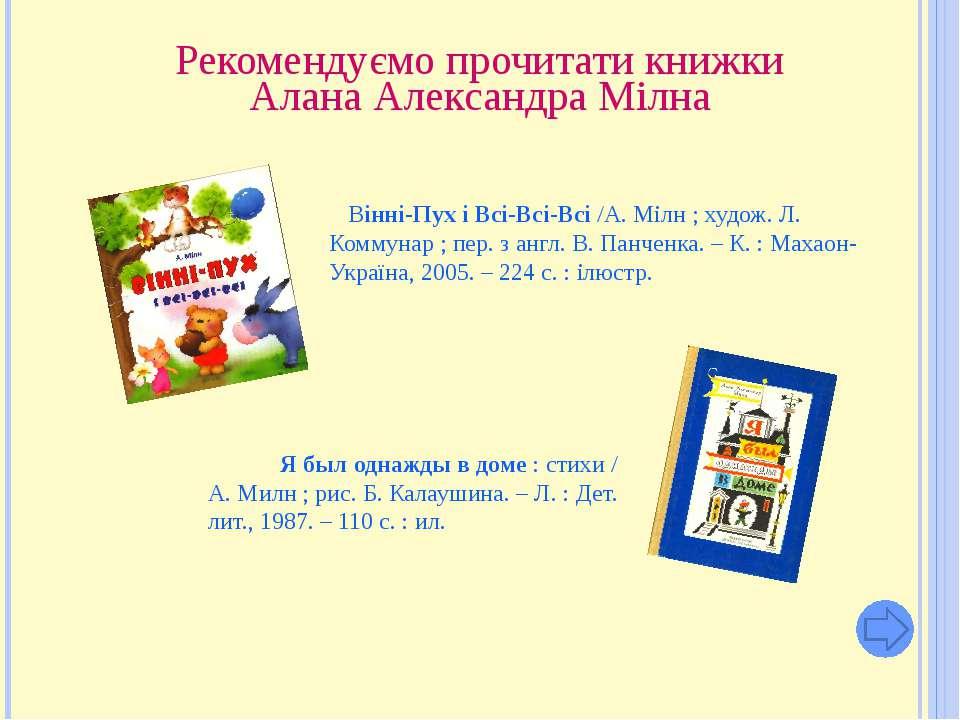 Рекомендуємо прочитати книжки Алана Александра Мілна Вінні-Пух і Всі-Всі-Всі ...