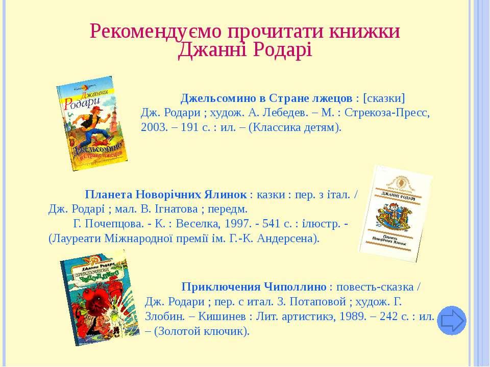 Рекомендуємо прочитати книжки Джанні Родарі Джельсомино в Стране лжецов : [ск...