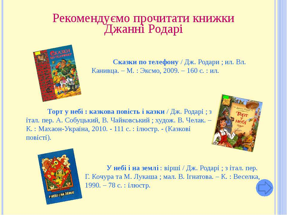 Рекомендуємо прочитати книжки Джанні Родарі Сказки по телефону / Дж. Родари ;...