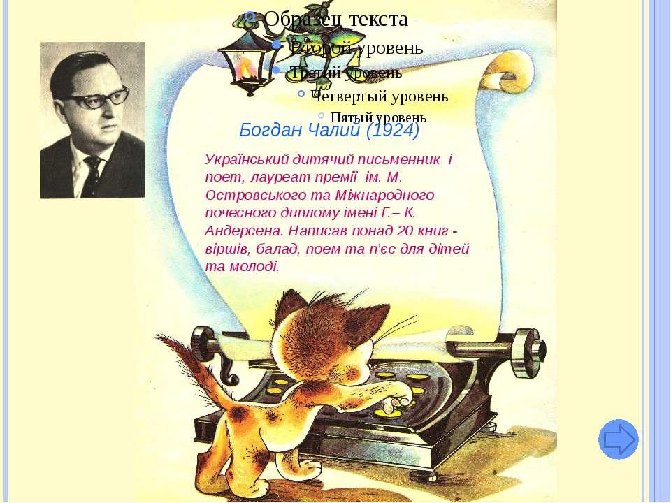 Богдан Чалий (1924)Український дитячий письменник і поет, лауреат премії ім. ...