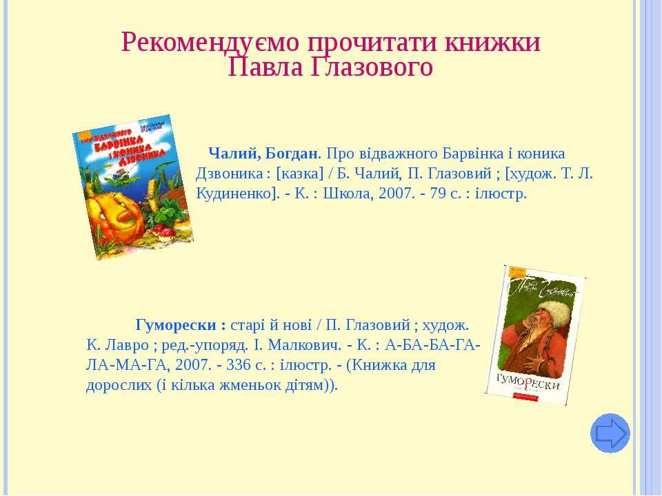 Рекомендуємо прочитати книжки Павла Глазового Чалий, Богдан. Про відважного Б...