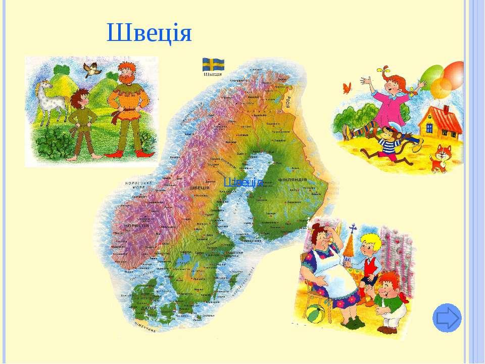 Богдан Чалий Павло Глазовий А вигадали історії про відважного Барвінка та йог...