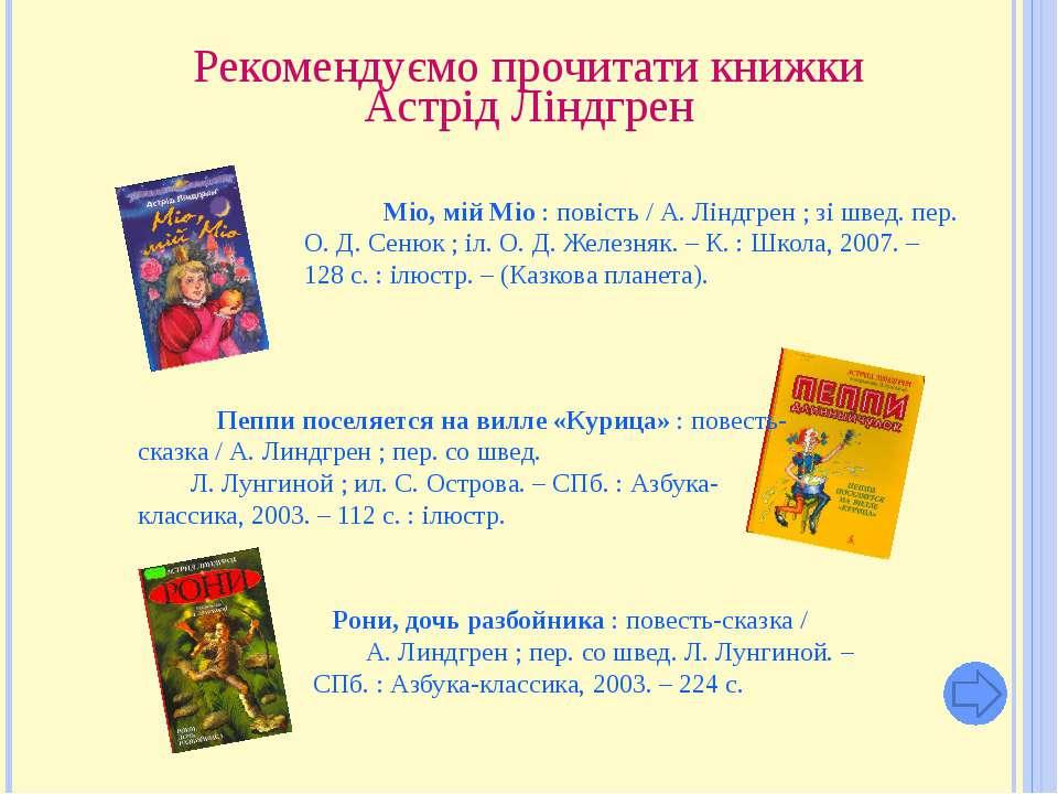 Рекомендуємо прочитати книжки Астрід Ліндгрен Міо, мій Міо : повість / А. Лін...