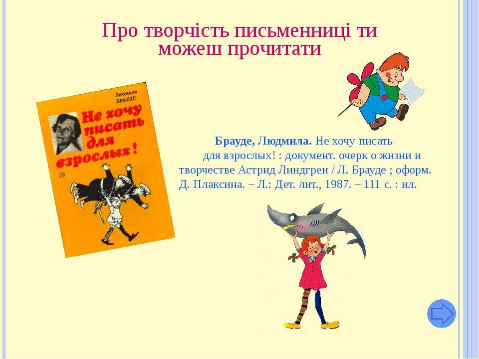 Про творчість письменниці ти можеш прочитати Брауде, Людмила. Не хочу писать ...