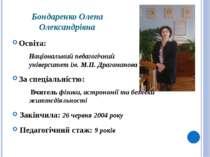 Бондаренко Олена Олександрівна Освіта: Національний педагогічний університет ...