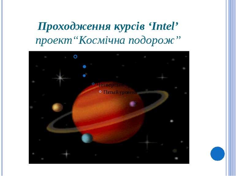 """Проходження курсів 'Intel' проект""""Космічна подорож"""""""