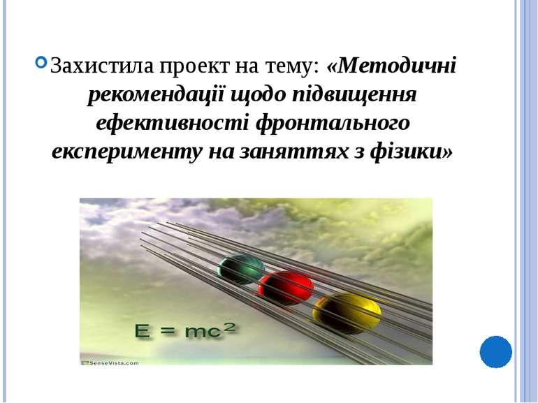 Захистила проект на тему: «Методичні рекомендації щодо підвищення ефективност...