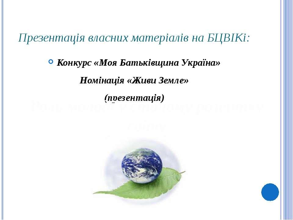 Презентація власних матеріалів на БЦВІКі: Конкурс «Моя Батьківщина Україна» Н...