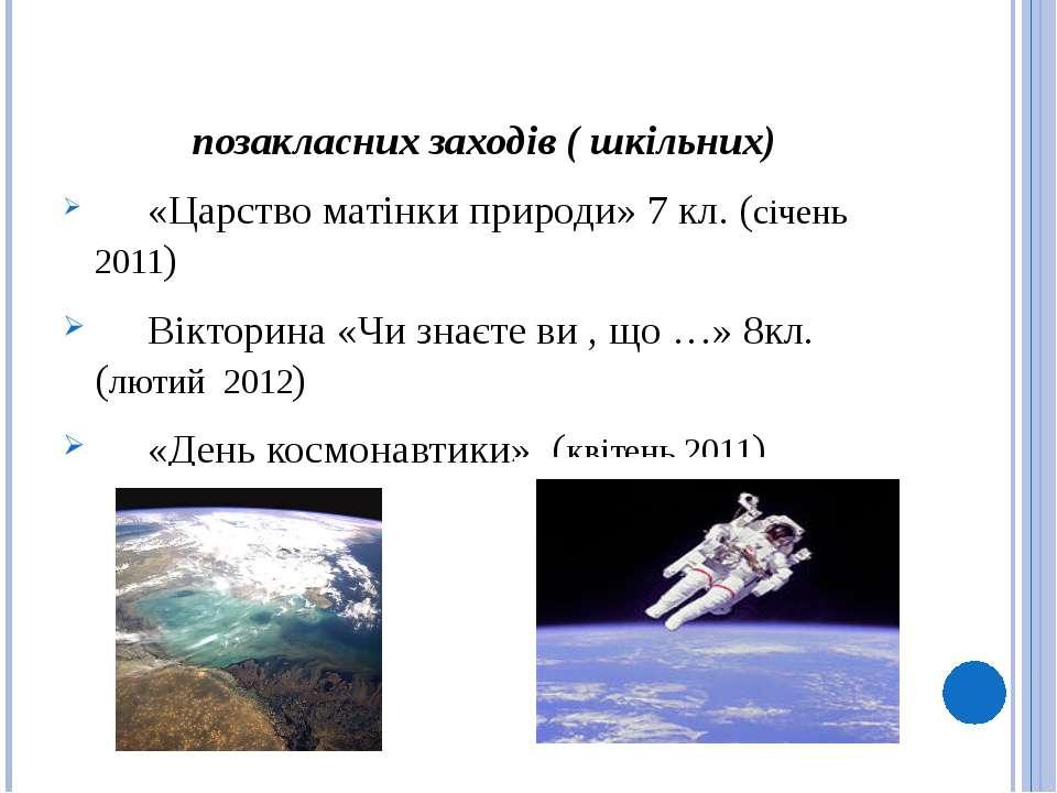 позакласних заходів ( шкільних) «Царство матінки природи» 7 кл. (січень 2011)...