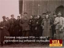 Головне завдання УПА — захист населення від репресій окупаційних сил.
