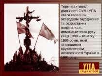 Терени активної діяльності ОУН і УПА стали головним осередком зародження та р...
