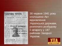 30 червня 1941 року оголошено Акт відновлення Української держави, розпочато ...