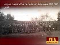 Через лави УПА перейшло близько 100 000 осіб