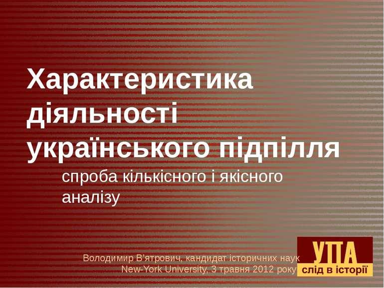 Характеристика діяльності українського підпілля спроба кількісного і якісного...