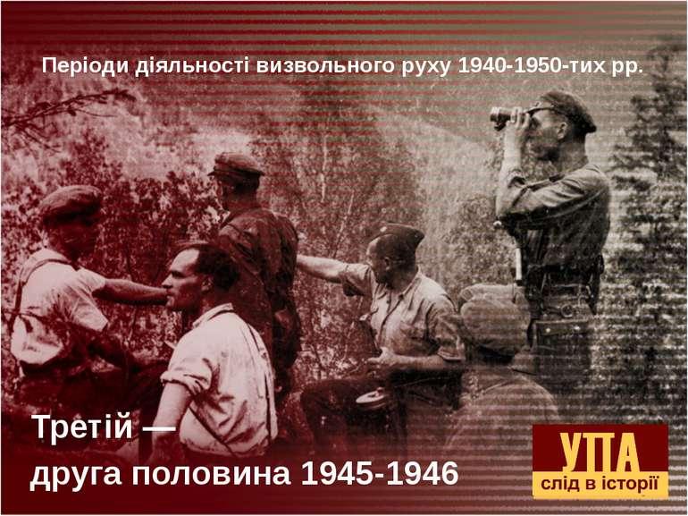Третій — друга половина 1945-1946 Періоди діяльності визвольного руху 1940-19...