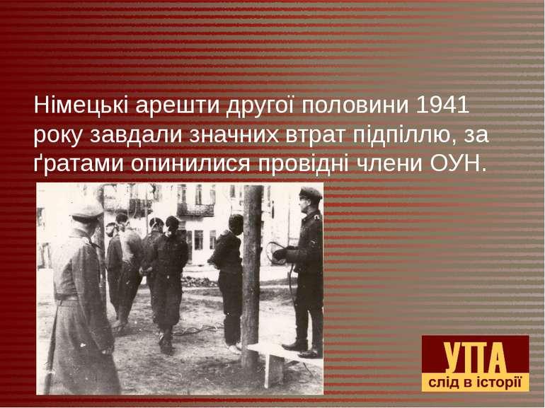 Німецькі арешти другої половини 1941 року завдали значних втрат підпіллю, за ...