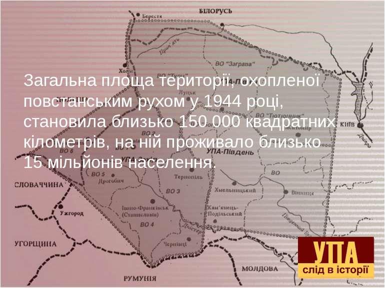 Загальна площа території, охопленої повстанським рухом у 1944році, становила...