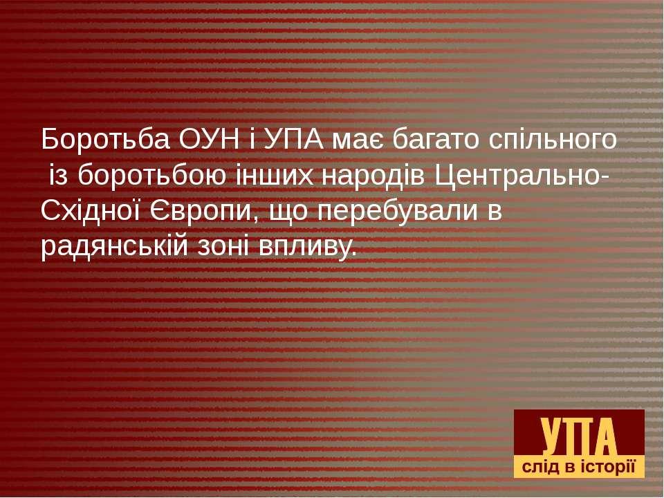Боротьба ОУН і УПА має багато спільного із боротьбою інших народів Центрально...