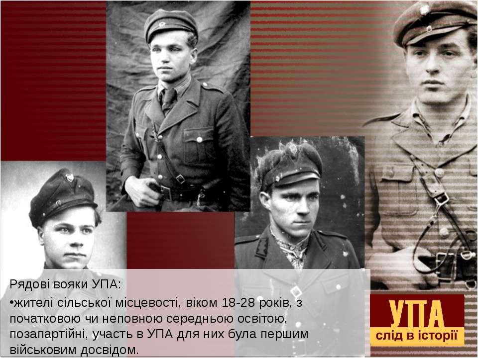 Рядові вояки УПА: жителі сільської місцевості, віком 18-28 років, з початково...