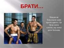 БРАТИ… Ніколи не боксували один проти одного. Це була свята клятва, яку вони ...