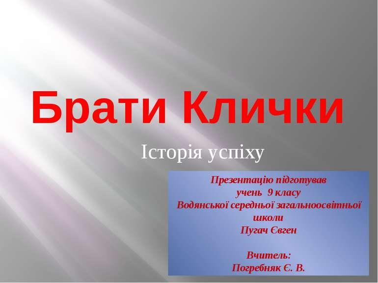 Брати Клички Історія успіху Презентацію підготував учень 9 класу Водянської с...