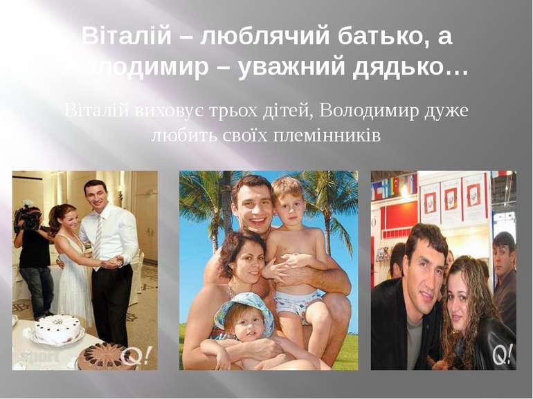 Віталій – люблячий батько, а Володимир – уважний дядько… Віталій виховує трьо...