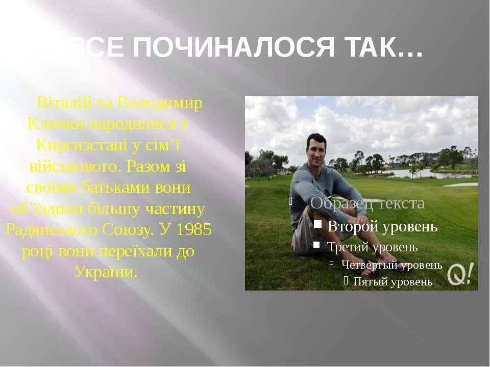 ВСЕ ПОЧИНАЛОСЯ ТАК… Віталій та Володимир Клички народилися у Киргизстані у сі...
