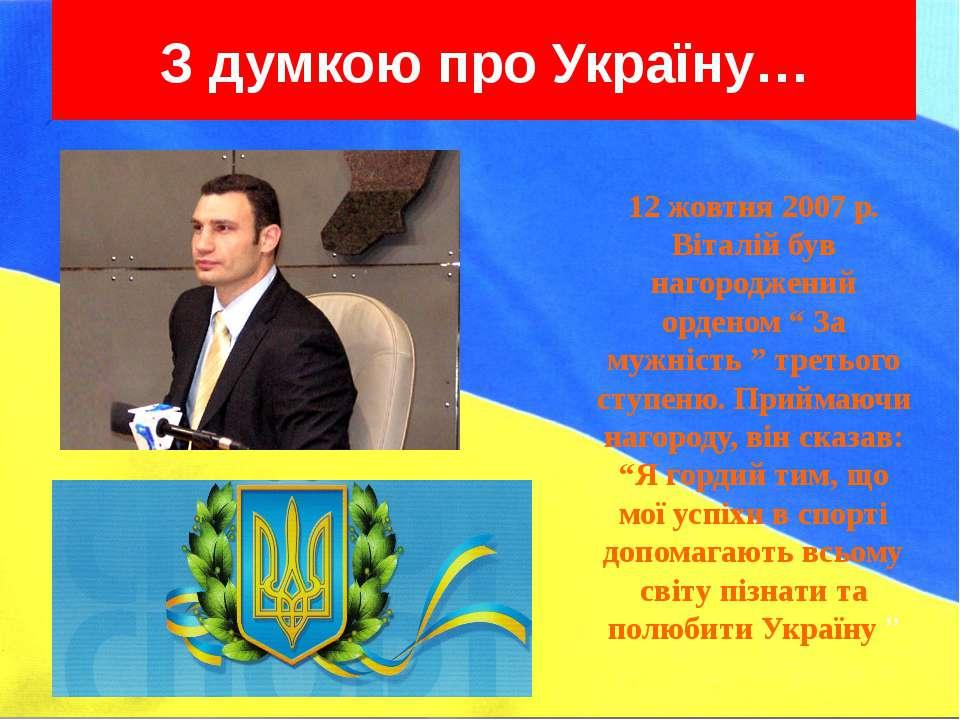 """З думкою про Україну… 12 жовтня 2007 р. Віталій був нагороджений орденом """" За..."""
