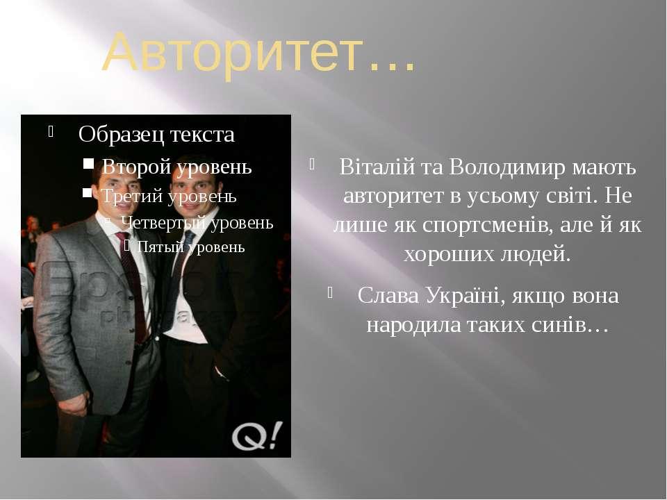 Авторитет… Віталій та Володимир мають авторитет в усьому світі. Не лише як сп...