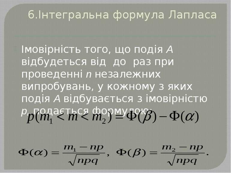 6.Інтегральна формула Лапласа Імовірність того, що подія А відбудеться від до...