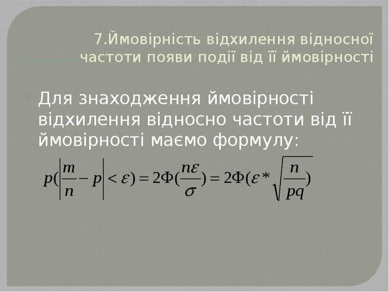 7.Ймовірність відхилення відносної частоти появи події від її ймовірності Для...