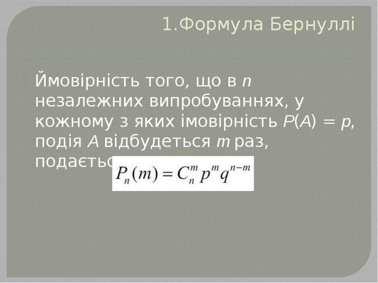1.Формула Бернуллі Ймовірність того, що в n незалежних випробуваннях, у кожно...