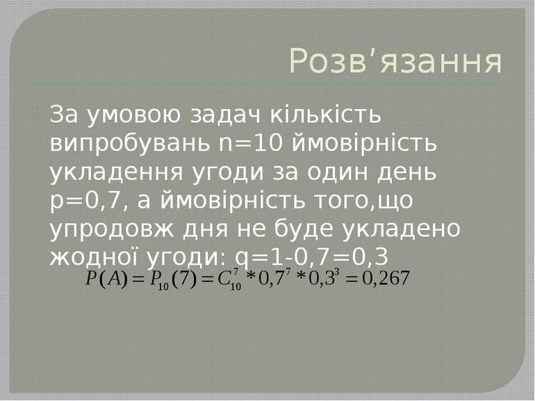 Розв'язання За умовою задач кількість випробувань n=10 ймовірність укладення ...