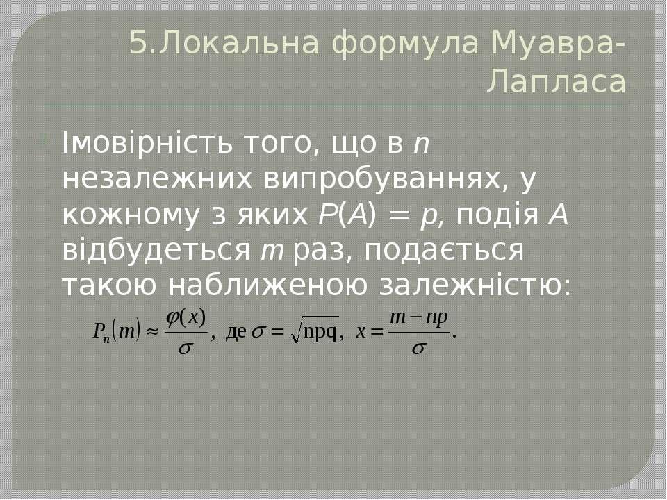 5.Локальна формула Муавра-Лапласа Імовірність того, що в n незалежних випробу...
