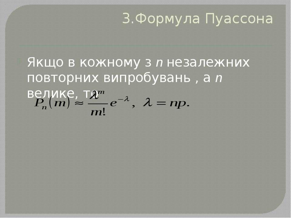 3.Формула Пуассона Якщо в кожному з n незалежних повторних випробувань , а n ...