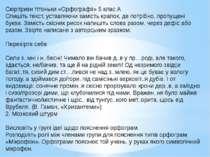 Сюрпризи тітоньки «Орфографії» 5 клас А Спишіть текст, уставляючи замість кра...