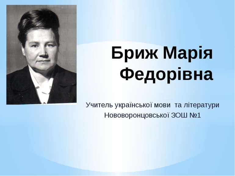 Учитель української мови та літератури Нововоронцовської ЗОШ №1 Бриж Марія Фе...