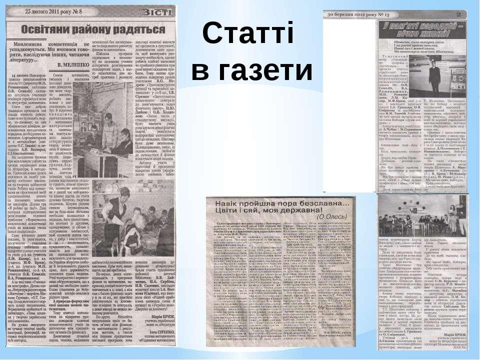 Статті в газети