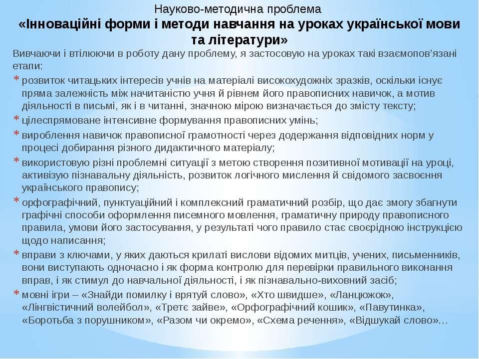 Науково-методична проблема «Інноваційні форми і методи навчання на уроках укр...