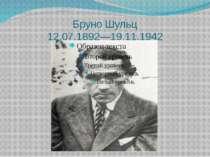 Бруно Шульц 12.07.1892—19.11.1942