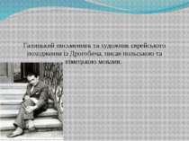 Галицький письменник та художник єврейського походження із Дрогобича, писав п...