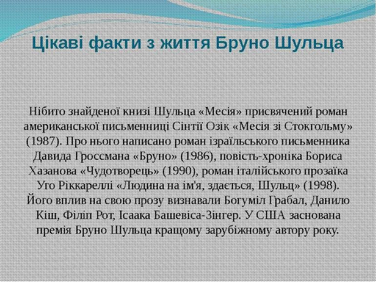 Цікаві факти з життя Бруно Шульца Нібито знайденої книзі Шульца «Месія» присв...