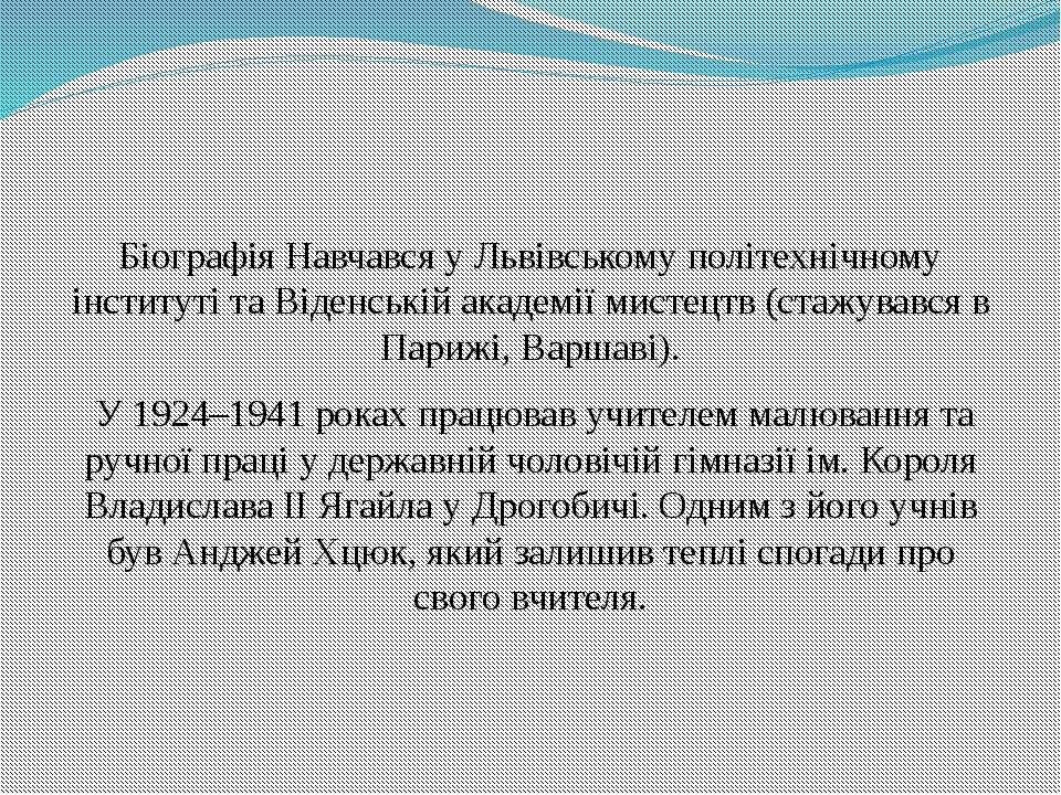 Біографія Навчався у Львівському політехнічному інституті та Віденській акаде...