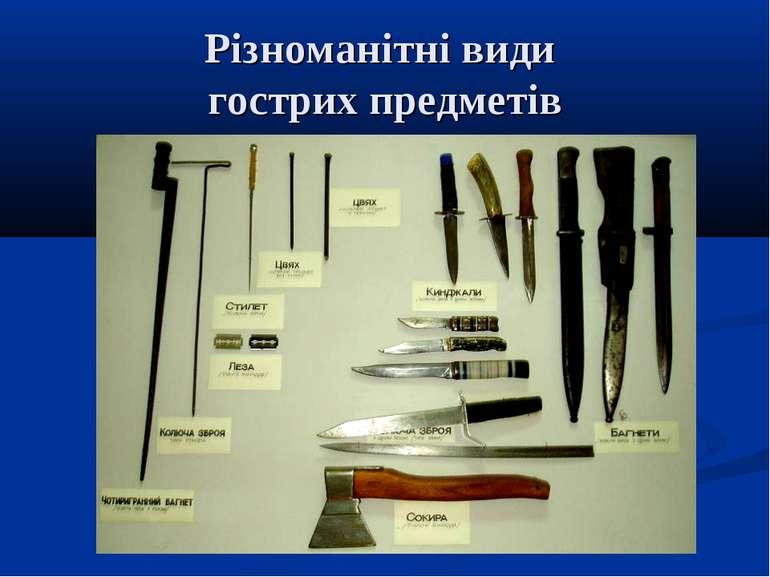 Різноманітні види гострих предметів