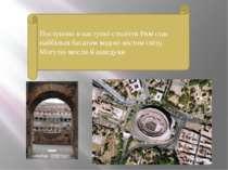 Поступово в наступні століття Рим стає найбільш багатим водою містом світу. М...