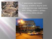 У римському мистецтві періоду розквіту ведучу роль грала архітектура, пам'ятн...