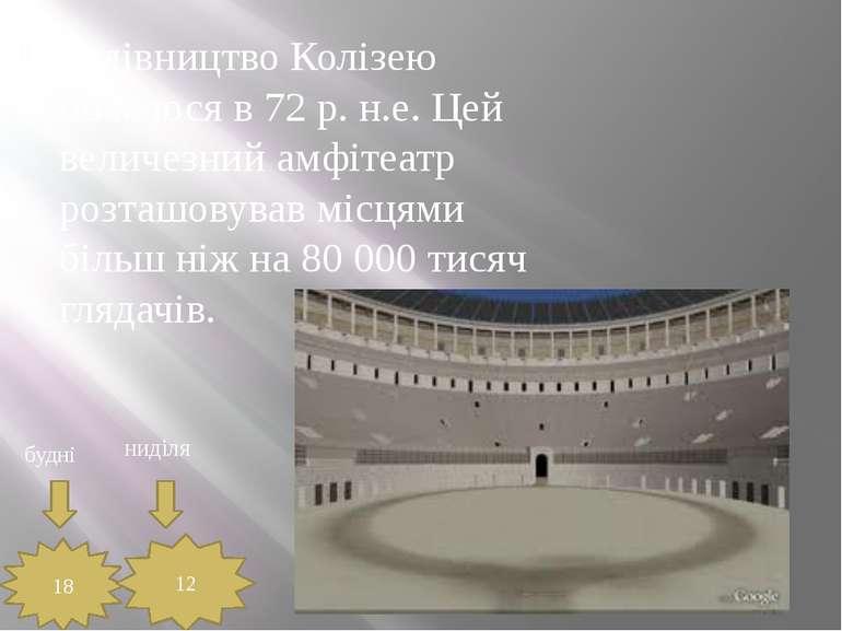 Будівництво Колізею почалося в 72 р. н.е. Цей величезний амфітеатр розташовув...