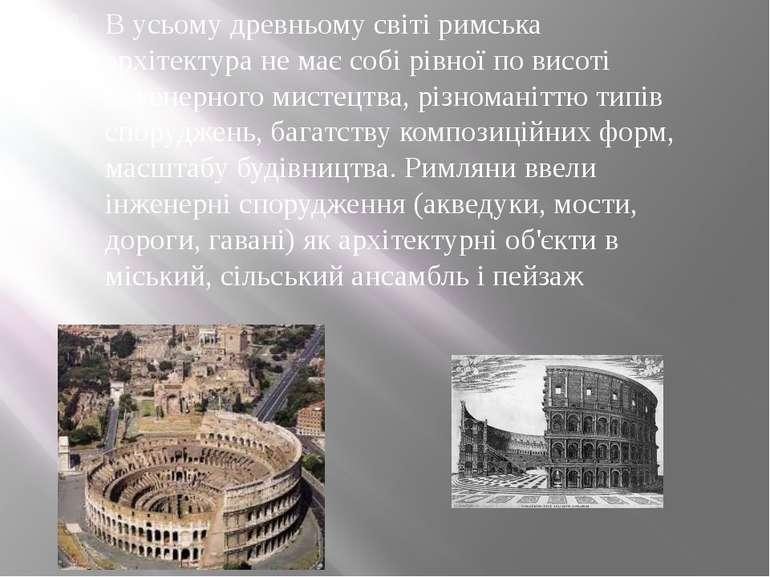 В усьому древньому світі римська архітектура не має собі рівної по висоті інж...